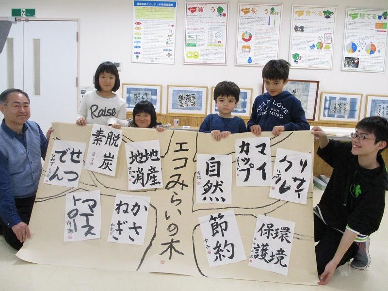新春書き初めエコの木写真.JPG